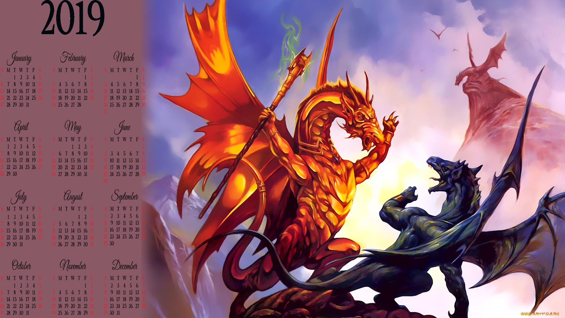 название картинки для календаря дракон что нужно